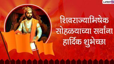 Shivrajyabhishek Din 2021 Messages: शिवराज्याभिषेक दिनाच्या शुभेच्छा Wishes, WhatsApp Status द्वारे देऊन साजरा करा आपल्या राजाचा अभूतपूर्व सोहळा