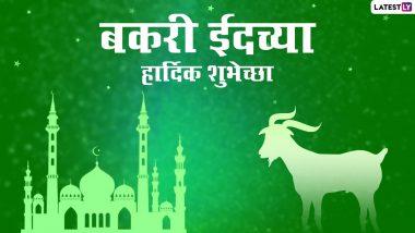 Bakrid Mubarak Images 2021: बकरी ईद निमित्त Greetings, Wallpapers, Wishes शेअर करुन आपले परिवार, नातेवाईक आणि मित्रांना द्या खास शुभेच्छा!