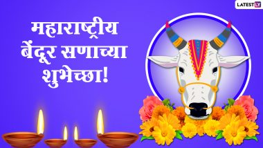 Maharashtra Bendur 2021 Wishes: महाराष्ट्रीय बेंदूर सणानिमित्त शुभेच्छांसाठी WhatsApp Status, Messages, and Facebook Photo इथून डाऊनलोड करा