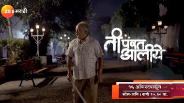 Ti Parat Aaliye Promo: 'ती परत आलीये' मालिकेद्वारा विजय कदम यांचे छोट्या पडद्यावर पुनरागमन