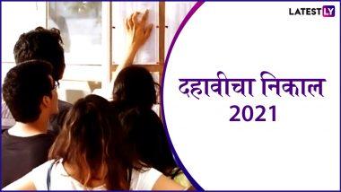 Maharashtra SSC Board Result 2021: आज दुपारी 1 वाजता 10 वी बोर्डाचा निकाल होणार जाहीर