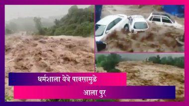 Dharamshala Flash Floods: हिमाचलमधील धर्मशाला येथे पावसाने धारण केले रौद्र रूप; अनेक वाहने गेली पूरात वाहून