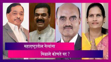 Modi Cabinet Allotments: मंत्रिमंडळाच्या विस्तारात महाराष्ट्रातील सामिल झालेला 4 नेत्यांना कोणते पद मिळाले