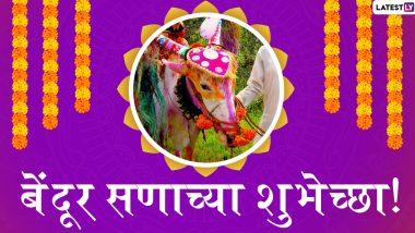 Maharashtra Bendur 2021 HD Images: महाराष्ट्रीय बेंदूर सणानिमित्त खास Wishes, Images, Messages च्या माध्यमातून द्या शेतकरी बांधवांना शुभेच्छा