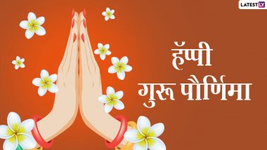 Guru Purnima 2021 Messages in Marathi: गुरुपौर्णिमेच्या शुभेच्छा  मराठी Quotes, Wishes, WhtsApp Status द्वारा शेअर करून गुरूंना करा वंदन!