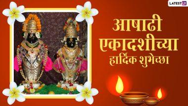 Ashadhi Ekadashi 2021 Wishes: आषाढी एकादशी मराठी शुभेच्छा, Quotes, Messages Facebook, WhatsApp द्वारा शेअर करत विठ्ठल भक्तांचा दिवस करा मंगलमय
