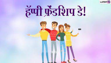 Happy Friendship Day Messages 2021: 'फ्रेंडशिप डे'च्या निमित्ताने खास Quotes, Wishes, Images, Greetings च्या माध्यमातून मित्रासमोर व्यक्त करा आपल्या भावना