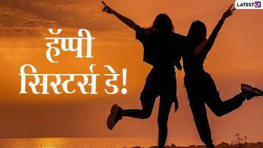 Sisters Day Wishes in Marathi: सिस्टर्स डे निमित्त Messages, Greetings, WhatsApp Status द्वारे शेअर करुन बहिणीप्रती व्यक्त करा प्रेम!