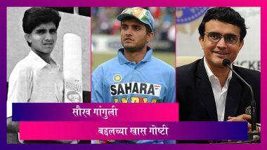 Sourav Ganguly Birthday: माजी कर्णधार आणि बीसीसीआय अध्यक्ष सौरव गांगुली बद्दल जाणून घ्या खास गोष्टी