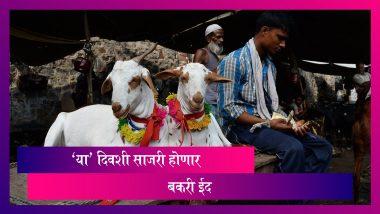 Bakri Eid 2021 Date: इस्लामिक कॅलेंडरचा शेवटचा महिना 12 जुलैपासून; 21 जुलैला बकरी ईद साजरी होणार
