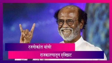 Rajinikanth: अभिनेते रजनीकांत यांनी रजनी मक्कल मंद्रम पक्ष संपवत राजकारणामध्ये घेतली एक्झिट