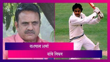Yashpal Sharma Passes Away: माजी क्रिकेटपटू यशपाल शर्मा यांचे निधन; 1983 वर्ल्ड चॅम्पियन टीम इंडियाचा होते भाग