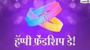 Friendship Day 2021 Wishes in Marathi: फ्रेंडशीप डे च्या शुभेच्छा मराठी Quotes, Facebook Messages, WhatsApp Status द्वारा शेअर करत जपा मैत्रीचा धागा