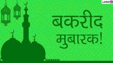 Eid al-Adha 2021: देशभरात येत्या 21 जुलै रोजी बकरी ईद साजरी होणार, चंद्र दिसल्यानंतर जामा मस्जिदीतील इमाम यांची घोषणा