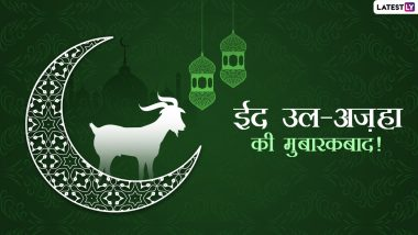 Happy Bakrid Mubarak Wishes: 'बकरी ईद'च्या निमित्ताने मुस्लीम बांधवांना खास Greetings, Messages, WhatsApp Status शेअर करून द्या 'ईद-उल-अजहा'च्या शुभेच्छा