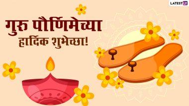 Guru Purnima 2021 Wishes in Marathi: गुरु पौर्णिमेच्या शुभेच्छा Messages, Images, WhatsApp Status द्वारे शेअर करुन गुरुंना करा वंदन!