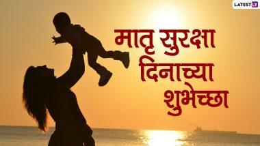 Matru Suraksha Din 2021 HD Images: मातृ सुरक्षा दिनाच्या शुभेच्छा मराठी Wishes, Quotes द्वारा शेअर करत Maternal Health बदद्ल वाढवा सजगता
