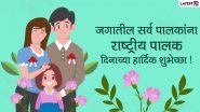 Happy Parents Day 2021 Messages: राष्ट्रीय पालक दिनानिमित्त मराठी Wishes, Images, Greetings शेअर करुन आई-बाबांचा दिवस करा स्पेशल!