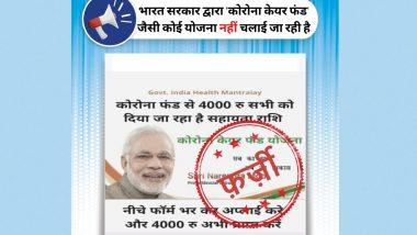 PIB Fact Check: भारत सरकार कडून 'कोरोना केयर फंड योजना' अंतर्गत सार्यांना 4000 रूपयांची मदत मिळणार? पहा या वायरल व्हॉट्सअॅप मेसेज मागील सत्य