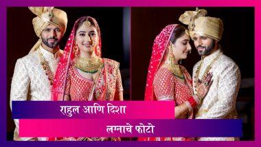 Rahul Vaidya-Disha Parmar Wedding: राहुल वैद्य आणि दिशा परमार अडकले लग्नबंधनात; पाहा सोहळ्याचे खास फोटो