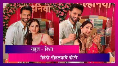Rahul Vaidya And Disha Parmar Wedding: राहुल आणि दिशा चा मेहंदी सोहळा, पाहा सोहळ्याचे खास फोटो