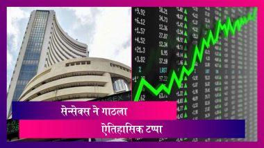 Sensex Closes Above 53,000 For First Time: सेन्सेक्स ने बुधवारी ५३ हजारांच्या ऐतिहासिक टप्प्याला गाठले; Nifty चा ही विक्रमी उच्चांक
