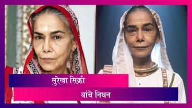Surekha Sikri Dies Of Cardiac Arrest At 75: जेष्ठ अभिनेत्री आणि राष्ट्रीय पुरस्कार विजेत्या सुरेखा सिक्री यांचे निधन