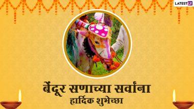 Maharashtra Bendur 2021 Messages: बेंदूर सणाचे औचित्य साधून खास Whatsapp Status, Wallpapers, HD Images च्या माध्यमातून द्या शेतकरी बांधवांना शुभेच्छा
