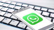 WhatsApp नवे फिचर्स आणण्याची शक्यता, युजर्सला ग्रुप कॉल शर्टकट सोबत इतरही अनेक पर्याय मिळण्याची शक्यता