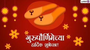 Guru Purnima 2021 Greetings: गुरुपौर्णिमेच्या शुभेच्छा Facebook Messages, WhatsApp Status द्वारा शेअर करत द्या आषाढ पौर्णिमेच्या शुभेच्छा!