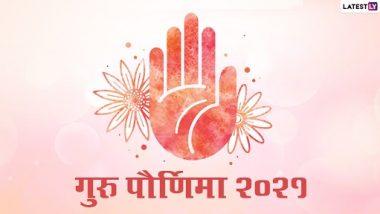 Happy Guru Purnima 2021: गुरू पौर्णिमेच्या शुभेच्छा देणारी मराठमोळी ग्रीटिंग्स