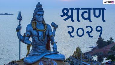 Shravan Month 2021 Date: यंदा सावन महीना कधी सुरु होणार? पहिला सोमवार उपवास कधी कराल? जाणून घ्या या महिन्याचे महत्व