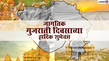 World Gujarati Day 2021: गुजराती दिवसानिमित्त मराठमोठे Messages, Quotes, Wishes, WhatsApp Status शेअर करत द्या शुभेच्छा