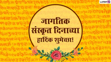 World Sanskrit Day HD Images 2021: जागतिक संस्कृत दिनामित्त Wishes, Messages, Facebook Post, WhatsApp Status आणि शुभेच्छापत्रं