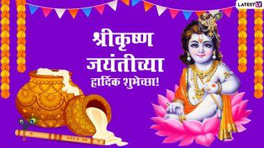 Krishna Janmashtami HD Wallpaper 2021: श्री कृष्ण जन्माष्टमी शुभेच्छांसाठी Images, Messages, Facebook Post, WhatsApp Status इथून करु शकता डाऊनलोड