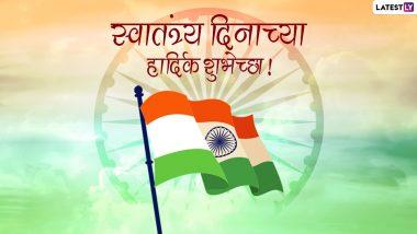 Happy Independence Day 2021 Images: भारतीय स्वातंत्र्य दिनानिमित्त मराठमोळी HD Greetings, Wallpapers, Wishes शेअर करुन द्या देशभक्तांना शुभेच्छा!