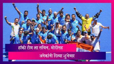 Tokyo Olympics 2020: Sachin Tendulkar, Narendra Modi, Uddhav Thackeray सह अनेकांनी ट्वीट करत केले भारतीय पुरुष हॉकी टीमचे अभिनंदन