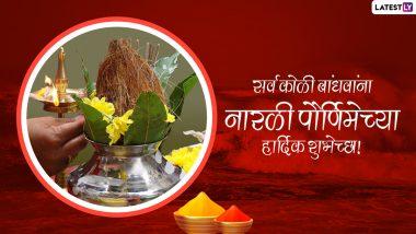 Narali Purnima Wishes 2021: नारळी पौर्णिमेनिमित्त मराठमोठे Messages, WhatsApp Status, Facebook Post शेअर करत द्या कोळी बांधवांना सणाच्या शुभेच्छा!