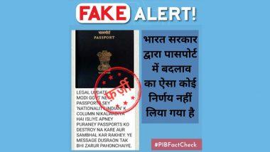 Fact Check: भारतीय पासपोर्टमधून राष्ट्रीयत्वाचा कॉलम काढण्यात आलाय? PIB ने केला सत्याचा खुलासा