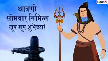 Shravan Somvar 2021 HD Images: श्रावण सोमवार निमित्त SMS,  Images, WhatsApp Status, Messages च्या माध्यमातून शुभेच्छांसाठी एचडी इमेज
