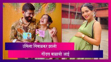 Urmila Nimbalkar Blessed With Baby Boy: अभिनेत्री उर्मिला निंबाळकर हिने दिला गोंडस बाळाला जन्म