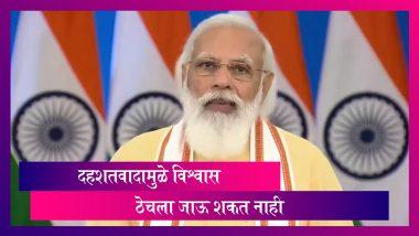 PM Narendra Modi: सोमनाथ मंदिर मानवतेच्या मूल्यांची घोषणा करणारे अस्तित्व आहे, दहशतवादामुळे विश्वास ठेचला जाऊ शकत नाही