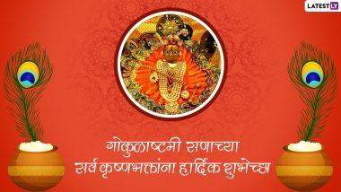 Krishna Janmashtami 2021 Wishes in Marathi: कृष्ण जन्माष्टमी मराठी शुभेच्छा, Quotes, Facebook Messages द्वारा शेअर करत साजरा करा यंदा गोकुळाष्टमी