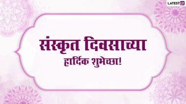 Sanskrit Day 2021 Wishes: संस्कृत दिनानिमित्त मराठी Messages, Greetings आणि Quotes शेअर करुन द्या शुभेच्छा!
