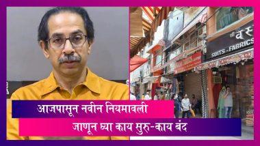 Maharashtra Unlock Guidelines: महाराष्ट्र सरकारची नवी नियमावली जाहीर; 25 जिल्ह्यांना मिळणार दिलासा,पहा अजूनही काय राहणार बंद आणि काय झाले सुरु
