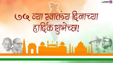 Happy Independence Day 2021 Messages: खास Quotes, Wishes, Images, WhatsApp Status शेअर करून साजरा भारताचा 75 वा स्वातंत्र्यदिन