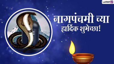 Nag Panchami Wishes in Marathi 2021: नागपंचमी निमित्त मराठमोठ्या शुभेच्छापत्र, Wishes, Messages, WhatsApp Status, Facebook Post च्या माध्यमातून द्या शुभेच्छा