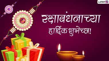 Raksha Bandhan 2021 Messages in Marathi: रक्षाबंधन सणानिमित्त मराठी Wishes, Greetings, Images शेअर करुन साजरी करा यंदाची राखीपौर्णिमा!
