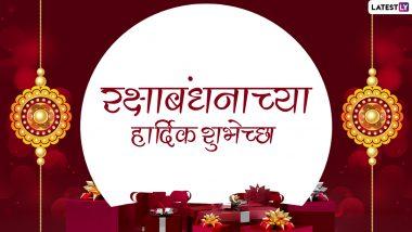 Raksha Bandhan 2021 Wishes In Marathi: रक्षाबंधन शुभेच्छा मराठी Facebook Messages, Quotes, WhatsApp  Status द्वारा देऊन साजरा करा आजचा दिवस