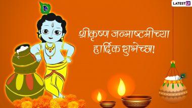 Happy Janmashtami 2021 Messages: जन्माष्टमी दिवशी खास मराठी Wishes, Whatsapp Status, Greetings शेअर करून साजरा करा श्री कृष्ण जन्मदिवस
